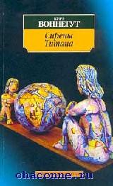 Сирены Титана