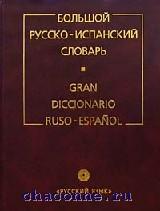 Большой русско-испанский словарь более 200 000 слов