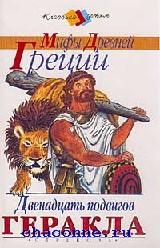 Двенадцать подвигов Геракла. Мифы Древней Греции