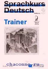Sprachkurs Deutsch Книга с упражнениями. Тренер