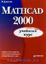 Mathcad 2000.Учебный курс