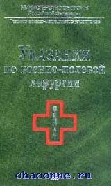 Указания по военно-полевой хирургии