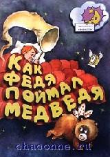 Как Федя поймал медведя