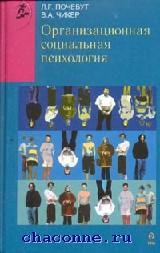 Организационная социальная психология