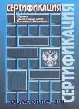 Сертификация. Сборник нормативных актов РФ
