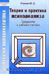 Теория и практика психоанализа