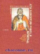 Энциклопедия восточных боевых искусств в 2х томах