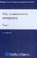 Настольная книга нотариуса в 2х томах