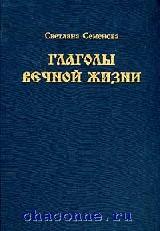 Глаголы вечной жизни. Евангельская история и метафизика