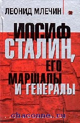 Иосиф Сталин. Его маршалы и генералы