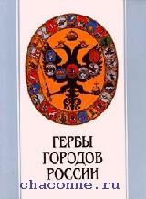 Гербы городов России книга 1я