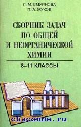 Сборник задач по общей и неорганической химии 8-11 кл