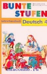 Разноцветные ступеньки 4 кл.Немецкий язык.Кн.для учителя