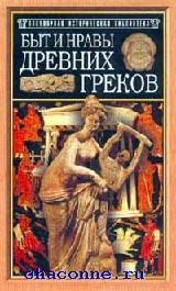 Быт и нравы древних греков