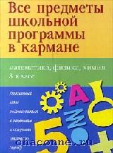 Все предметы школьной программы. Математика, физика, химия 8 кл