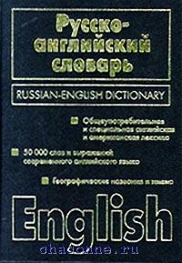 Русско-английский словарь 50 000 слов