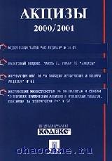 Акцизы 2000/2001