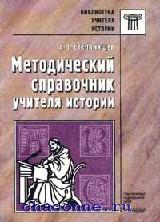 Методический справочник учителя истории