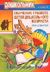 Обучение грамоте детей дошкольного возраста