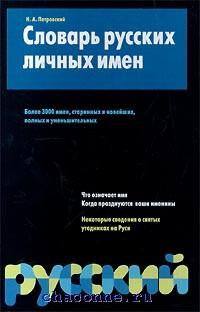 Словарь русских личных имен. Более 3000 единиц