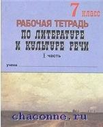 Литература 7 кл. Рабочая тетрадь в 2х частях