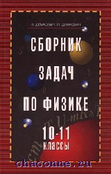 Физика 10-11 кл. Сборник задач