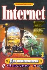 Internet для пользователя