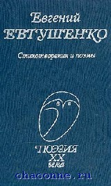 Евтушенко. Стихотворения и поэмы