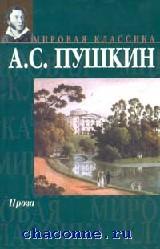 Пушкин. Стихотворения. Поэмы
