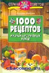 1000 рецептов низкокалорийных блюд