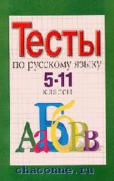 Тесты по русскому языку 5-11 кл. Основные разделы курса