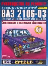 Руководство + каталог ВАЗ 2106-2103