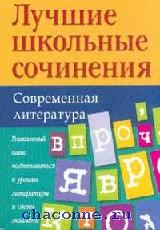 Лучшие школьные сочинения. Современная литература