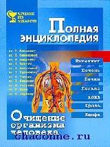 Очищение организма человека. Полная энциклопедия