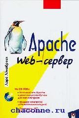 Web-сервер Apache