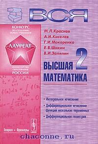 Вся высшая математика том 2й