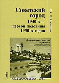Советский город 1940-х первой половины 1950-х