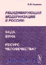 Рецидивирующая модернизация в России. Беда, вина или ресурс