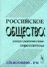 Российское общество:соц.перспективы