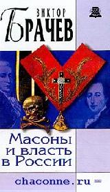 Масоны и власть в России