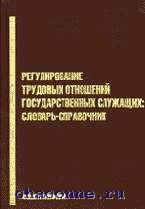 Регулирование трудовых отношений государственных служащих. Сл-рь-сп