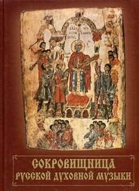 Сокровищница русской духовной музыки