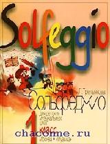 Сольфеджио 1 кл