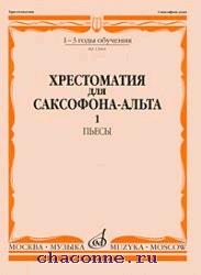 Хрестоматия для саксофона–альта. Пьесы. 1-3 год обучения часть 1я