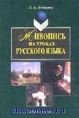 Живопись на уроках русского языка. Теория и методические разработки