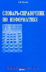 Словарь-справочник по информатике