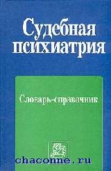 Судебная психиатрия. Словарь-справочник