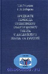 Трудности перевода общественно-политического текста с английского языка