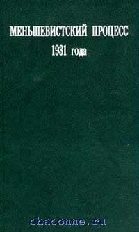 Меньшевистский процесс 1931 г.