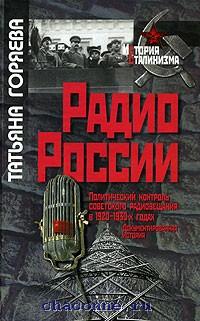 Радио России.Полит.контроль радиовещания в 20-30-х
